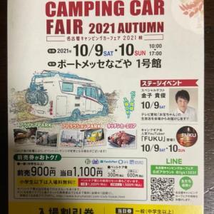 名古屋キャンピングカーフェアーの入場割引券(๑•᎑•๑)久しぶりのお山~
