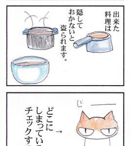 猫まんが57 美味しいものの行方
