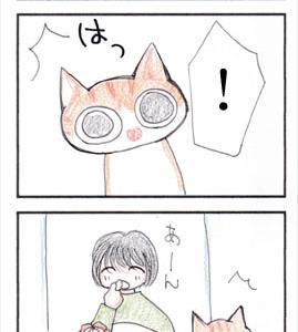 猫まんが ミカンは、くさい