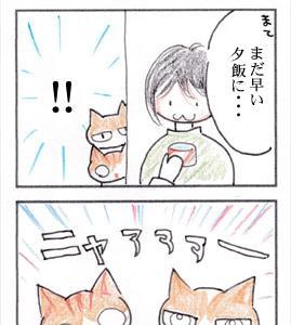 猫まんが69 はやく食べたい