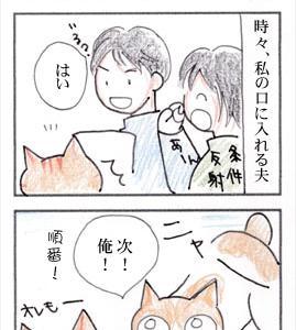 猫まんが70 私は猫?