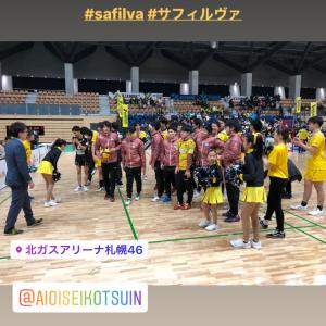 サフィルヴァ北海道 日曜も勝利!