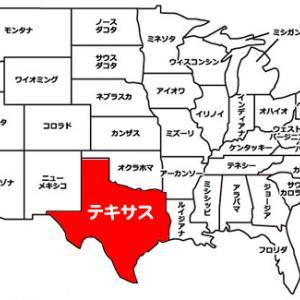 王様は今テキサスで日本時間の明日15日のAM2時から