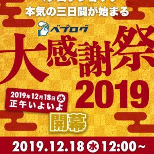 【PR】ベプログショップの大感謝祭2019