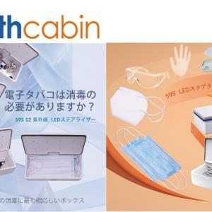 【PR】これは欲しいかも⁉ HealthCabinのUVC滅菌ボックス