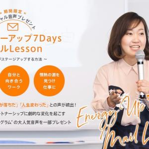 \ 530人以上が登録!エネルギーアップ【無料メール講座】始まります!/