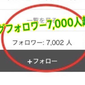 ブログフォロワー7,000人達成の秘訣とは!