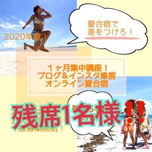 【 ブログ&インスタ1ヶ月集客講座 】50名様満席御礼!