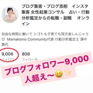 ブログフォロワー9,000人達成の秘訣とは!