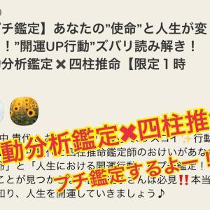 """【雛祭り特別企画】あなたの""""使命""""&人生が変わる!「開運アップ行動」プチ鑑定プレゼント!"""