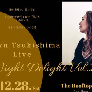 【12月28日(土)開催】シンガーソングライター 月嶋カリン 『Night Delight Vol.2』のご案内♪
