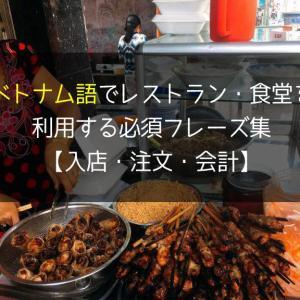 ベトナム語でレストラン・食堂を利用する必須フレーズ集【入店・注文・会計まで】