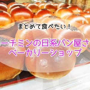 まとめて食べたい!ホーチミンの日系パン屋さん・ベーカリーショップ