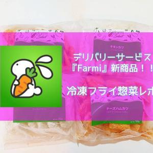 日本語対応デリバリーサービス【Farmi】新商品!『冷凍フライ惣菜』レポ!!