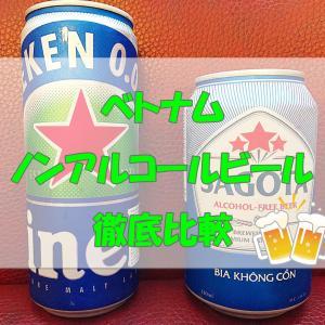 ベトナムのノンアルコールビール比較!『SAGOTA』VS 『HEINEKEN 0.0』