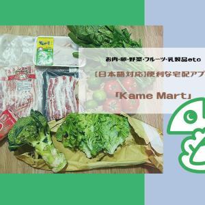 【日本語対応】安心安全な食材を食卓に!便利な食材宅配アプリ『Kame Mart/カメマート』【お肉・卵・野菜・フルーツetc】