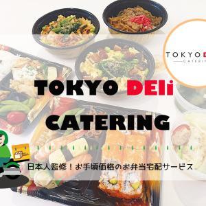 TOKYO Deli CATERING-全品500円以下!ベトナム人向け和食店から日本人監修の宅配弁当サービス開始【LINEで日本語注文】