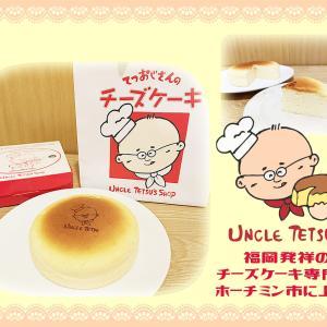 UNCLE TETSU Vietnam-ベトナム初上陸!博多発祥の素材にこだわる手作りチーズケーキ専門店
