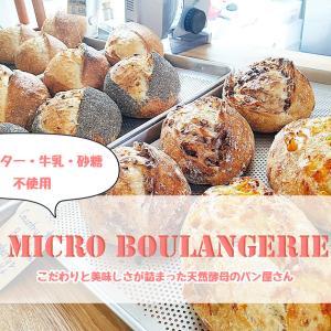 Micro Boulangerie-こだわりと美味しさが詰まってる!2区タオディエンの人気ベーカリーショップ