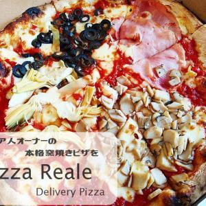 【ホーチミンで宅配ピザを頼むなら】窯焼きの本格ピザ『PIZZA REALE』デリバリー