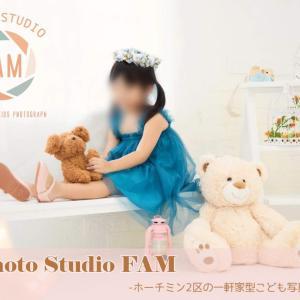 Photo Studio FAM-ホーチミン2区の一軒家型こども向け写真館!アットホームなフォトスタジオで記念撮影してきました