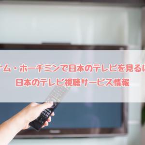 ベトナム・ホーチミンで日本のテレビを見るには?日本のテレビ視聴サービス情報