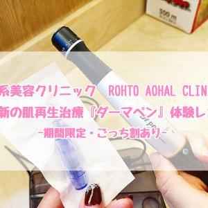 【ごっち割あり!】最新の肌再生治療『ダーマペン』体験レポ/日系美容クリニック ロートアオハルクリニック