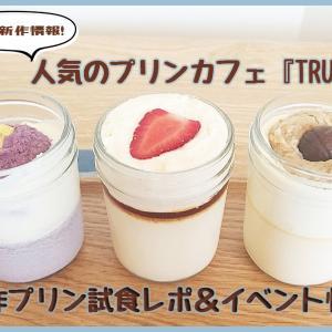 【いち早く食べたい人は今週末のイベントへ!】人気のプリンカフェ『TRUNG』の新作プリンを一足先に試食しました