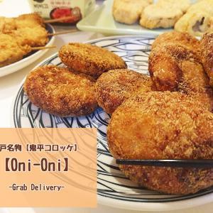 神戸名物【鬼平コロッケ】がお家でも!『Oni-Oni(おにーおに)』Grab Foodでデリバリー開始