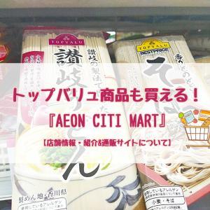 トップバリュ商品も買える!『AEON CITI MART』【店舗情報・紹介&通販サイトについて】
