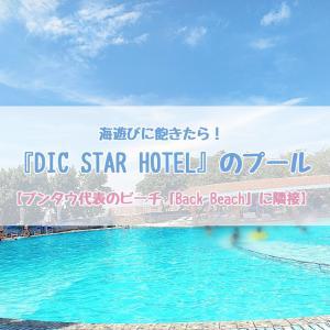 海遊びに飽きたら!『DIC STAR HOTEL』のプール【ブンタウ代表のビーチ「Back Beach」に隣接】