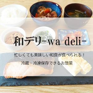 忙しくてもお家で美味しい和食を!『和デリ-wa deli-』お惣菜をLINEデリバリー