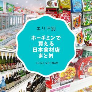 ホーチミンで買える日本食材店まとめ【エリア別】