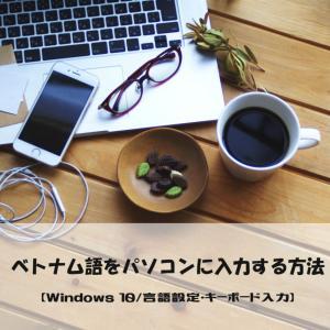 ベトナム語をパソコンに入力する方法【Windows 10/言語設定・キーボード入力】