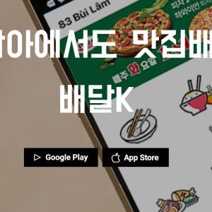 【ベトナム】韓国系フードデリバリーアプリ「Delivery K」の使い方【日本語あり】
