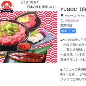 【Capichi】自然食品・ベトナム土産「YUGOC」で日本人向け食材販売開始!