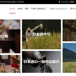 【ホーチミン】日本のお酒の通販「SAKE ZONE 」種類豊富・便利で安い!【 日本酒・焼酎・梅酒・果実酒】