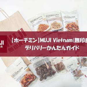 【ホーチミン】MUJI Vietnam(無印良品)をデリバリーする方法