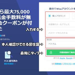 手数料をお得に! 「WISE/ワイズ」(旧TransferWise)送金サービスのかんたんガイド【海外在住者向け】