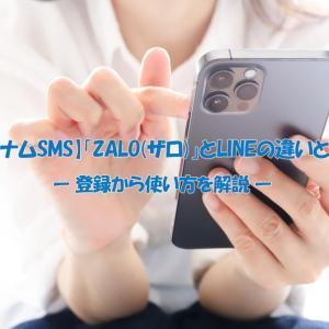 【ベトナムSMS】「ZALO(ザロ)」とLINEの違いとは?登録から使い方を解説!