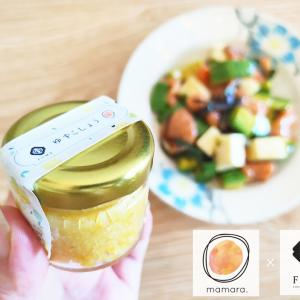 【mamara.×FUMEコラボ】まろやかな辛さが癖になる!黄色い柚子こしょう販売開始【mamara.delivery 】