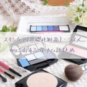 スキンケア(基礎化粧品)・コスメ・肌に関するベトナム語まとめ