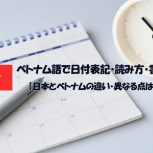ベトナム語で日付表記・読み方・書き方【日本とベトナムの違い・異なる点は?】