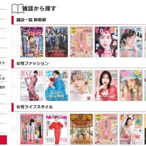 海外在住者も日本の雑誌が読み放題「dマガジン」をベトナムで使ってみた!
