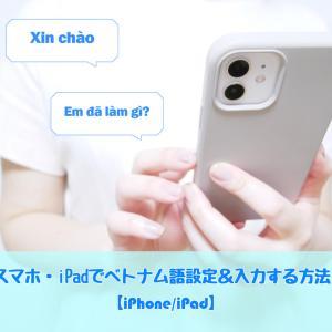 【iPhone/iPad】スマホでベトナム語設定&入力する方法【iOS】