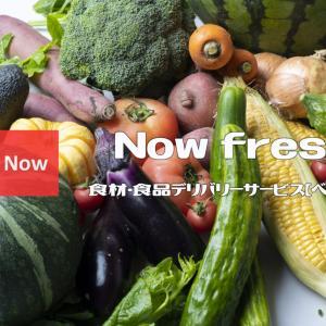 Now fresh(ナウフレッシュ)の使い方 | 食材・食品デリバリーサービス【ベトナム】