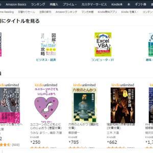 【VPN無し】海外から日本AmazonでKindle本をスマホで読む方法