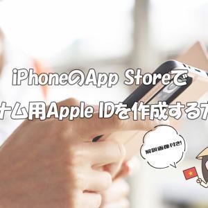 【ベトナム版】iPhoneのApp Storeでベトナム用Apple IDを作成する方法