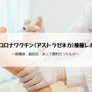 新型コロナワクチン(アストラゼネカ)接種レポート~接種後・副反応・あって便利だったもの~