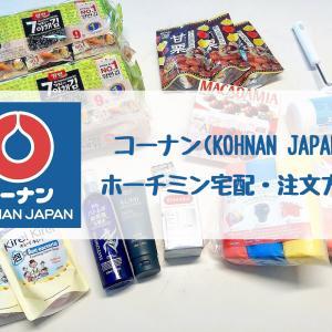 【デリバリー】ホーチミンのコーナン(KOHNAN JAPAN)の宅配・注文方法